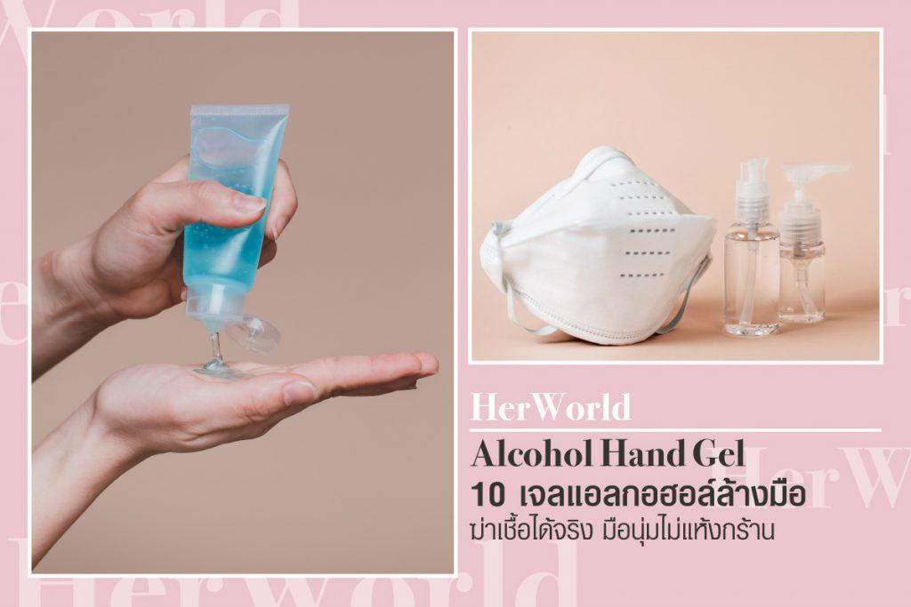 herworldthai-cover (38)