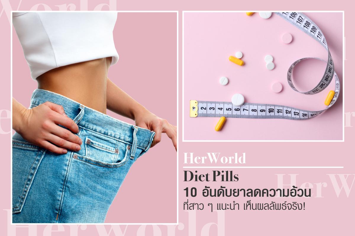 herworldthai-cover (13)