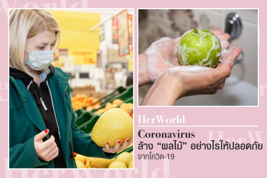 herworldthai-cover (53)