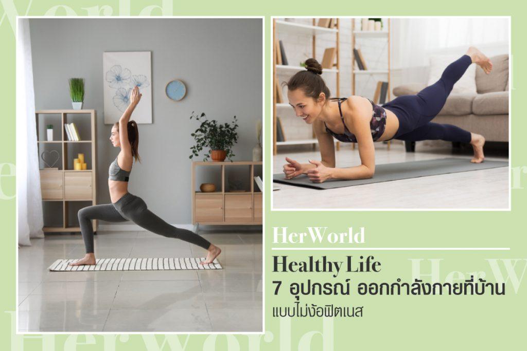 herworldthai-cover (57)